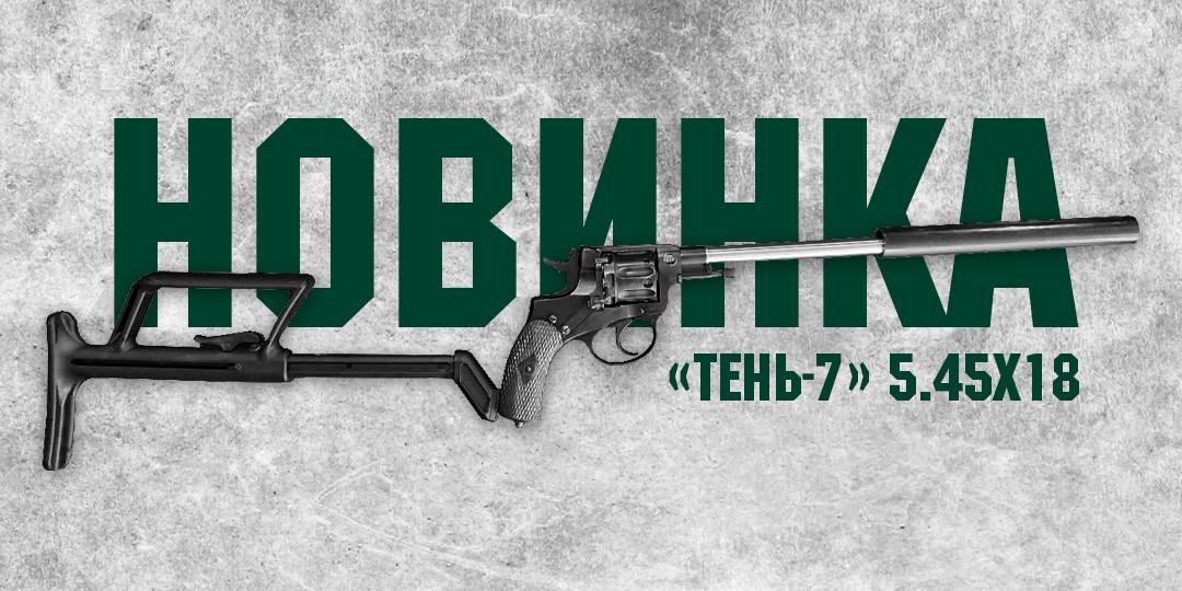 Новинка — самозарядный карабин «Тень-7» 5.45х18